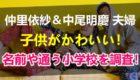 仲里依紗と中尾明慶の子供がかわいい!顔画像や名前や通う小学校を調査!夫婦の馴れ初めも