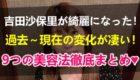 吉田沙保里が綺麗になった!昔~現在までの変化を画像検証!変わった理由は9つの美容法!徹底まとめ