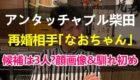 アンタッチャブル柴田英嗣の再婚相手なおちゃんの顔画像や出会い馴れ初めを調査!芸能人の「なおちゃん」候補は3人か?!