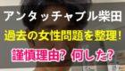 アンタッチャブル柴田英嗣の過去の女性問題を時系列で整理!謹慎理由は?何したの?