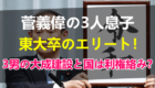 菅義偉氏の子供は息子が3人!年齢や職業を調査!東大卒のエリートで3男の大成建設が国家事業受注で利権絡みか?
