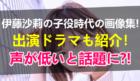 伊藤沙莉の子役時代の画像まとめ&出演ドラマを時系列紹介!声が低いと話題に?!