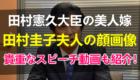 【顔画像】田村憲久の嫁・田村圭子夫人が美人!スピーチ動画も政治家みたい?